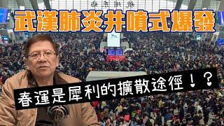 武漢肺炎井噴式爆發 春運是犀利的擴散途徑!?〈蕭若元:蕭氏新聞台〉2020-01-21