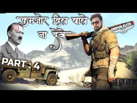 Sniper Elite 4 Target Hitler Part 4 | Best Gameplay Ever | हिंदी में