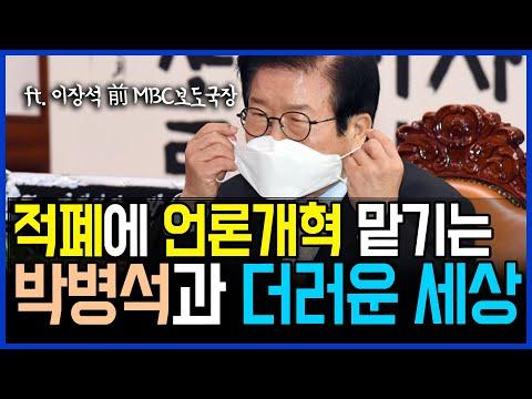 적폐에 언론개혁 운전대 맡긴 박병석 국회의장과 더러운 세상을..