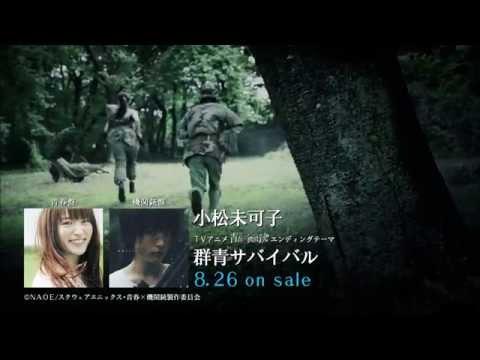 【声優動画】青春x機関銃ED、小松未可子の新曲「群青サバイバル」のミュージッククリップ解禁