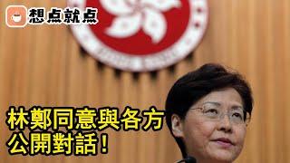 北戴河會議內容:三不要是高層思路還是諫言;香港獨特的價值:政府讓步不會垮只會赢得信任