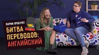 БИТВА ПЕРЕВОДОВ ПО-АНГЛИЙСКИ feat Skyeng