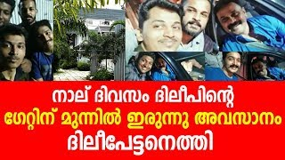 Dileep Fans Thrissur - Free video search site - Findclip Net