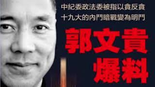 【8月2日】曹长青今日捧郭演讲用情过度竟然砸锅?估计把阿贵气歪了!
