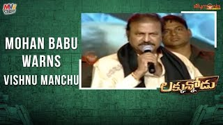 Mohan Babu Warning To Vishnu Manchu at Luckunnodu Audio Launch - Hansika Motwani - Raj Kiran