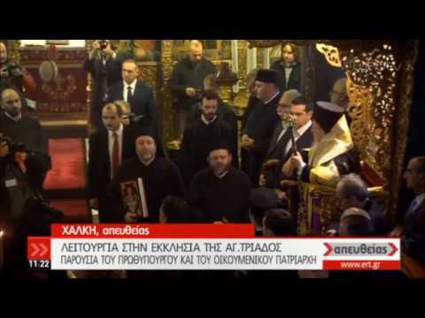 Λειτουργία στον Ιερό Ναό της Αγίας Τριάδας στη Θεολογική σχολή της Χάλκης | 06/02/19 | ΕΡΤ