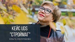 """Кейс UDS """"Строймаг"""" Ольга Колупаева"""