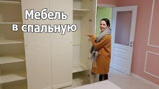VLOG: Новая мебель в квартиру / День рождения мамы