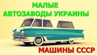 Машины СССР.  Малые автозаводы Украины