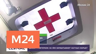 На чем зарабатывают частные скорые - Москва 24