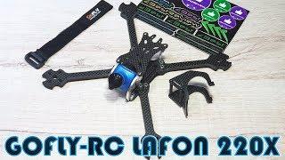✔ Рама для FPV Квадрокоптера - GOFLY LAFON 220X 6mm!