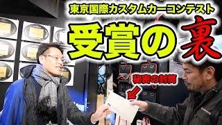 東京オートサロン2018の裏側出展者のみが知る!カスタムカーコンテストの受賞はこうして決まる!|TOKYOAUTOSALON2018Backstage