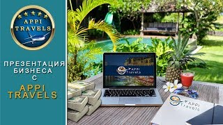 Appi Travels 2018 презентация и маркетинг #AppiTravels Школа