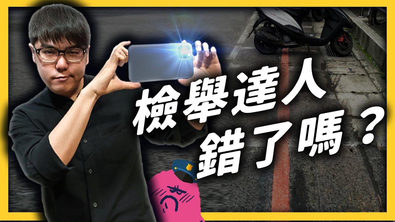 交通檢舉一年達六百萬件,是違規的人太多,還是檢舉的人太閒?《 台灣荒誕現象大集合 》EP021|志祺七七