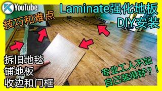 省钱DIY自己铺地板,一共只花了$200多!如何拆除旧地毯?安装地板有哪些技巧?踢脚线和门框处如何收边处理?强化地板/复合地板安装方法全套教程!