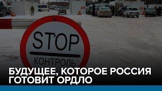 Будущее, которое Россия готовит ОРДЛО   Радио Донбасс.Реалии