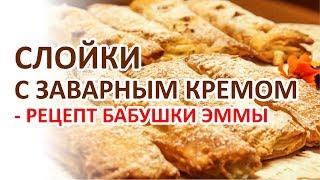 Слойки с заварным кремом - Рецепт Бабушки Эммы