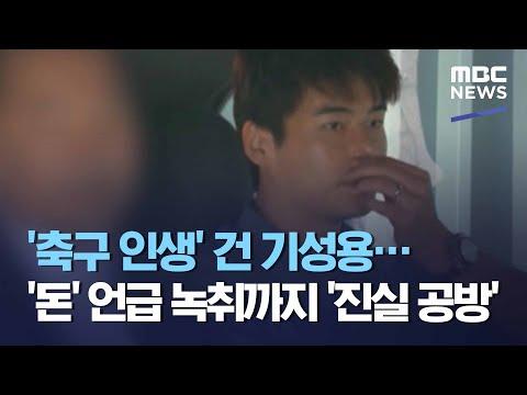 '축구 인생' 건 기성용…'돈' 언급 녹취까지 '진실 공방' (2021.02.25/뉴스데스크/MBC)