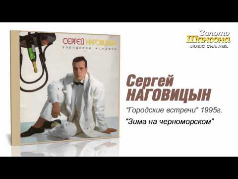 Сергей Наговицын - Зима на черноморском (Audio)