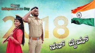 ನನ್ ಟೈಮ್   ನಮ್ಮ ದೇಶದ ಕಥೆ   Independence Day Special   Kannada Short Movie Teaser