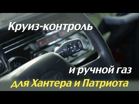#37. Круиз-контроль и ручной газ для УАЗ Хантер! Обзор и установка.