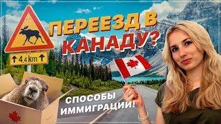 5 причин переезда в КАНАДУ! Способы иммиграции в Канаду.