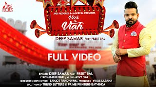 Veer Da Viah | ( Full HD) | Deep Samar  | New Punjabi Songs 2019 | Latest Punjabi Songs 2019
