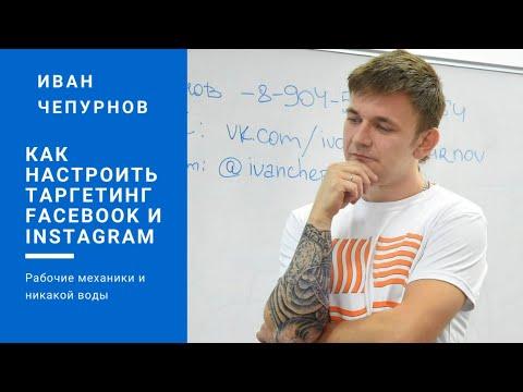 Настраиваем таргетинг Facebook и Таргет Instagram. Таргетированная Реклама в Facebook| Иван Чепурнов