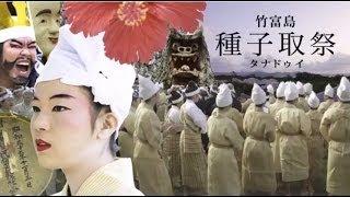 Nippon再発見紀行vol.1~竹富島・種子取祭~