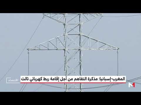 العرب اليوم - شاهد: المغرب واسبانيا يوقعان مذكرة تفاهم لإقامة ربط كهربائي ثالث