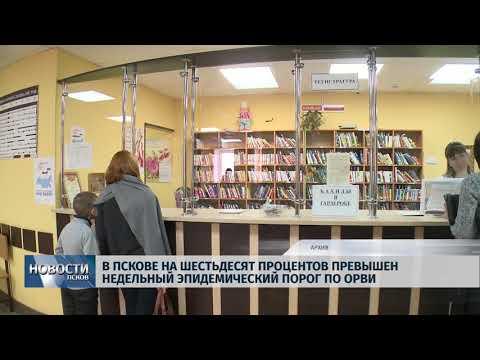 12.02.2019 / В Пскове на 60 процентов превышен недельный эпидемический порог по ОРВИ