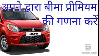 How to calculate car IDV |Discount in car insurance Cheapest Rate | Bike insurance Lowest primium |