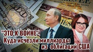 """""""Это к войне"""".  Куда исчезли российские миллиарды из облигаций США"""