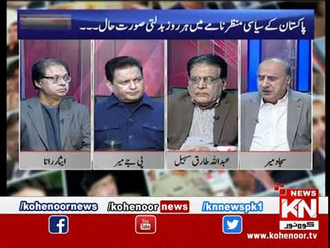 Sajjad Mir Ke Saath 18 December 2018 | Kohenoor News Pakistan