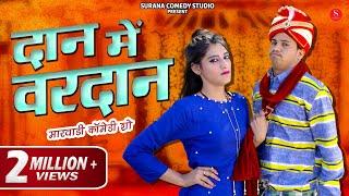 Dan Main Vardhan - Kaka Bhatij Comedy   Pankaj Sharma - दान में वरदान   Surana Comedy Studio