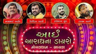 Aai Aradhana Dayro | Mogaldham - Bhayla | Mayabhai Ahir | Kirtidan Gadhvi | Hareshdan Suru