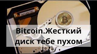 Bitcoin. Жесткий диск тебе пухом