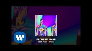 Cream Soda - Песня На Луне (feat. Nick Rouze)   Official Audio