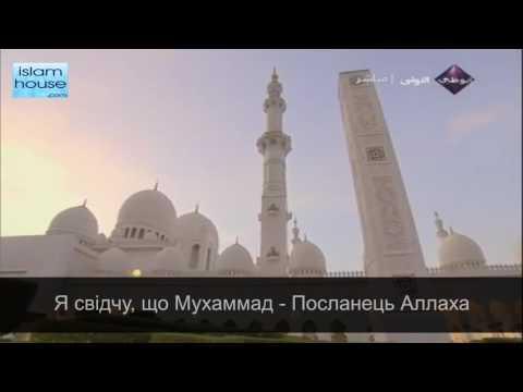 Азан українською мовою 2