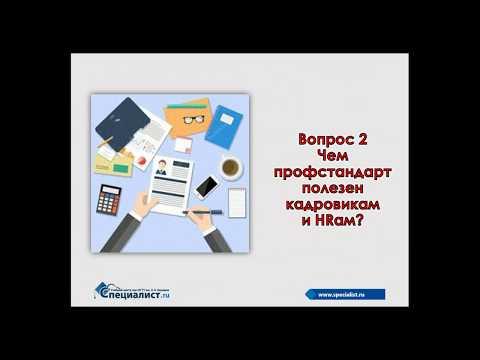 Практическое применение профстандарта «Специалист по управлению персоналом»