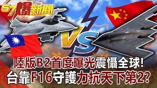 【57爆新聞】陸版「B2」首度曝光震懾全球! 台靠F16守護力抗天下第2!?-2021.01.08