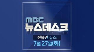 [뉴스데스크] 전주MBC 2021년 07월 27일