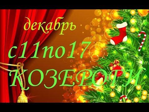Гороскоп на 2014 год для козерога любовный