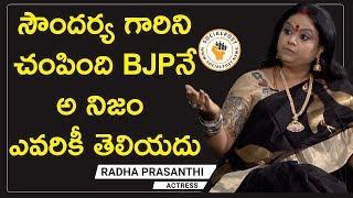 Actress Radha Prasanthi Revealed The Secrets Of Heroine Soundarya | Untold Stories | Socialpost