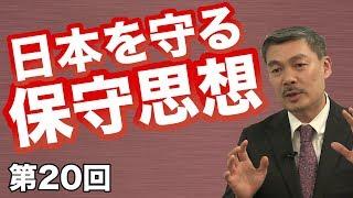 第20回 日本を守る保守思想