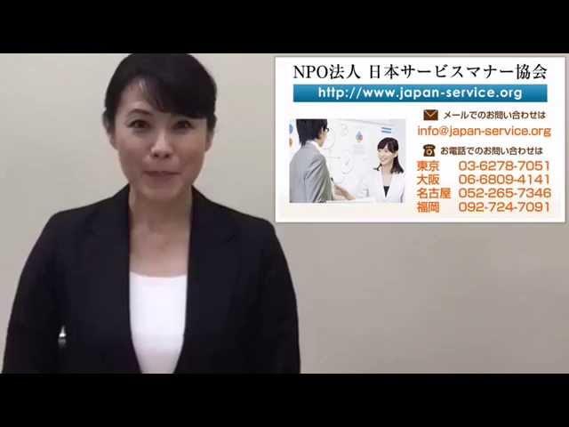 正しいお茶の出し方 ワンポイントマナーレッスン1-日本サービスマナー協会