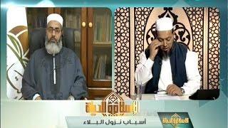 الإسلام والحياة | أسباب نزول البلاء | 19 - 11 - 2016