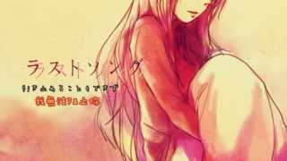 【中文字幕】【Yamai】Last Song歌ってみた | Kholo.pk