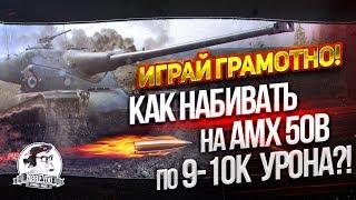 Играй грамотно! Как набивать на AMX 50B по 9-10к урона?!