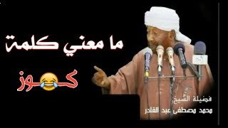 اغاني حصرية ما معني كلمة كوز - الشيخ | محمد مصطفى عبد القادر تحميل MP3